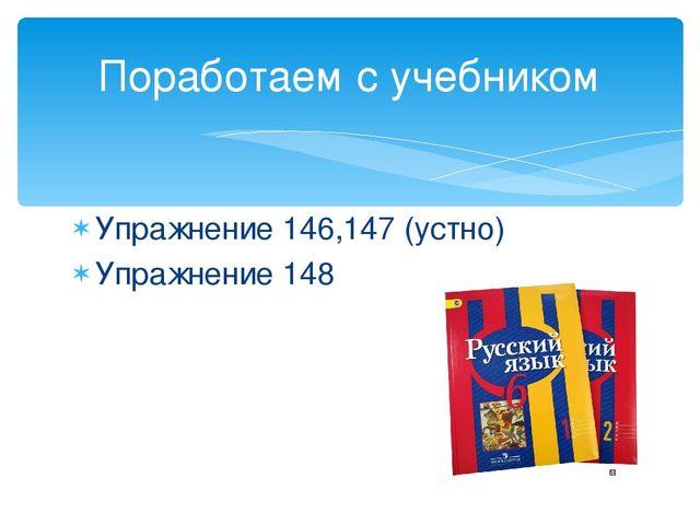 Упражнение 146,147 (устно) Упражнение 148 Поработаем с учебником