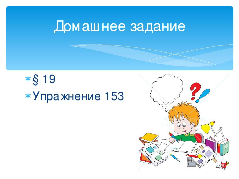 § 19 Упражнение 153 Домашнее задание
