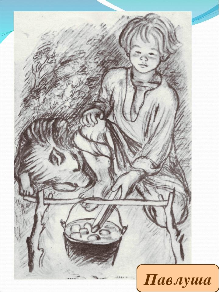 иллюстрации к бежину лугу тургенева художниками лепешки
