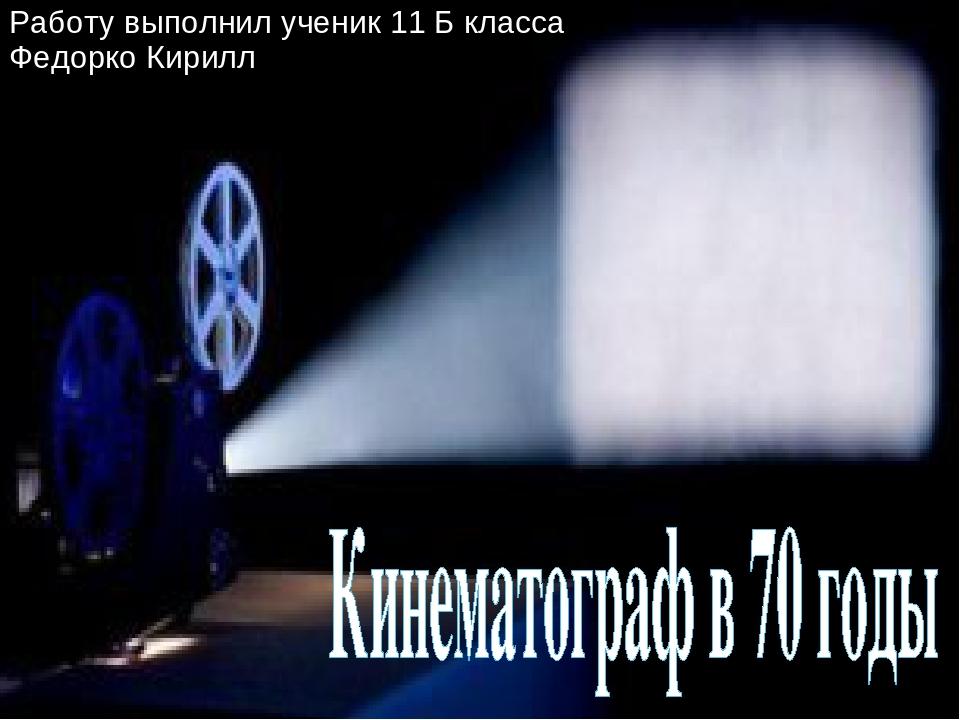 Работу выполнил ученик 11 Б класса Федорко Кирилл