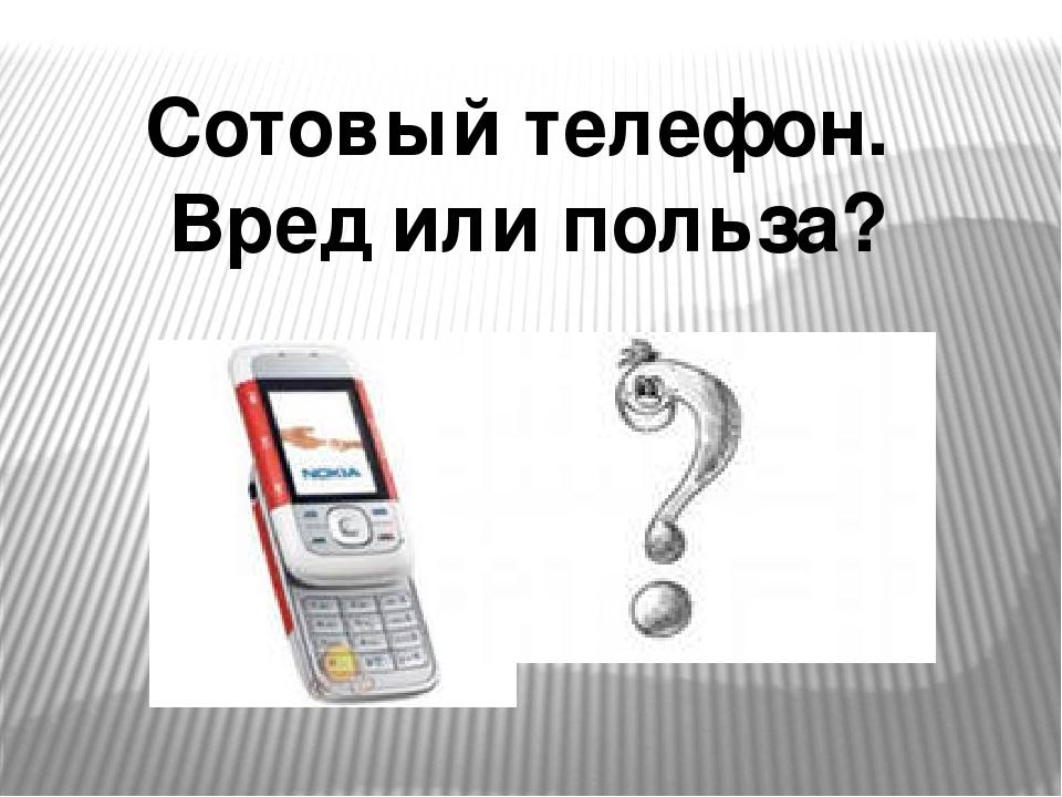 мобильный телефон вред и польза картинки улыбки, слезы это