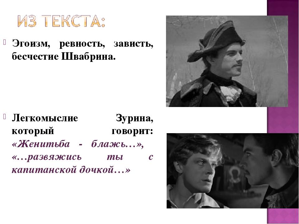 gotovaya-prezentatsiya-na-temu-kapitanskaya-dochka-8-klass-obraz-pugacheva