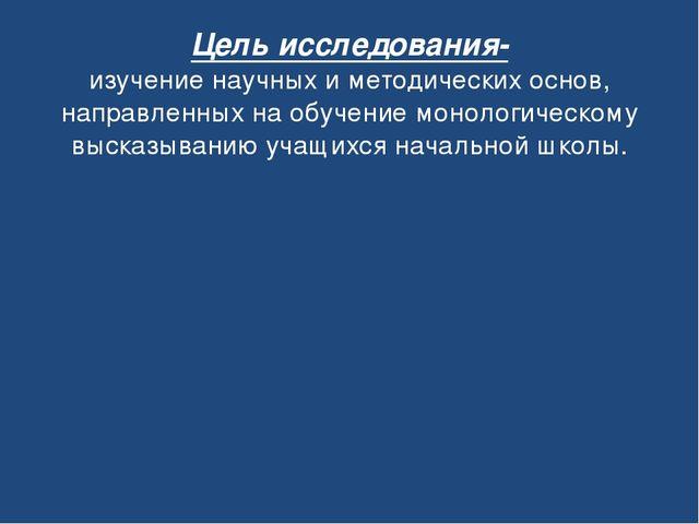 Дипломная работа Методика обучения монологической речи учащихся  Цель исследования изучение научных и методических основ направленных на обу