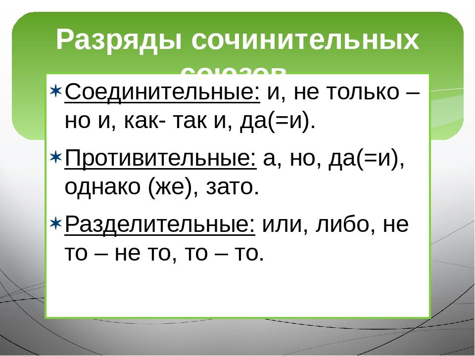 Соединительные: и, не только – но и, как- так и, да(=и). Противительные: а, н...
