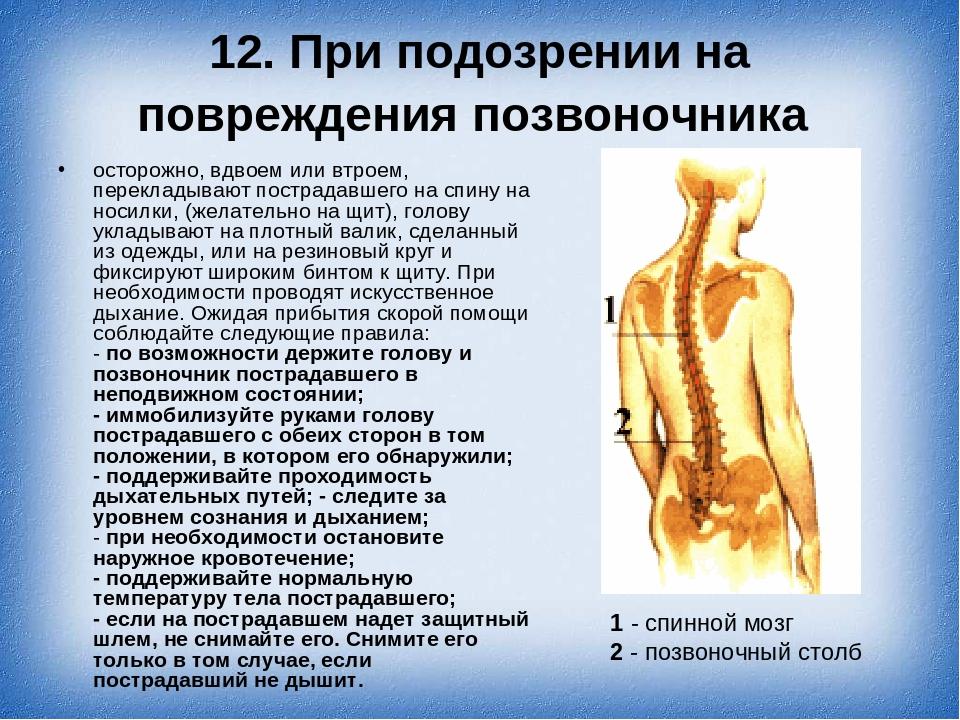 Боль в позвоночнике посередине спины лечение причины