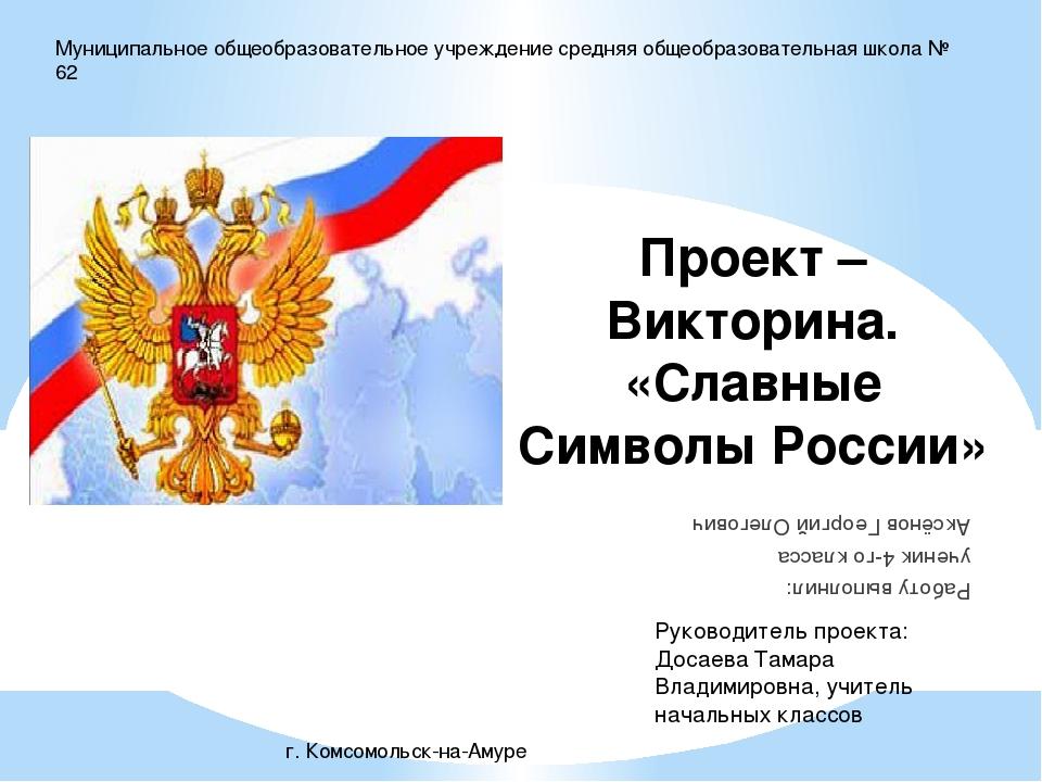 легко картинки славные символы россии игровые