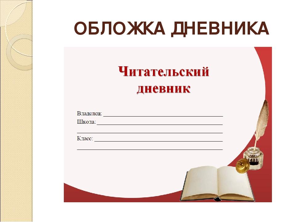 читательный дневник картинки случае необходимости руслан