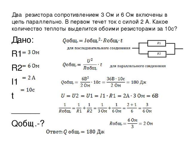 Решения задач по закону джоуля ленца решение задач на графах для школьников