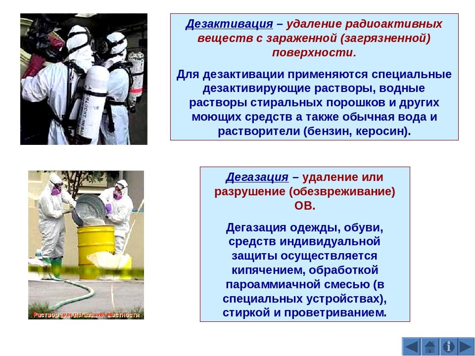Для обеззараживания одежды от радиоактивных веществ