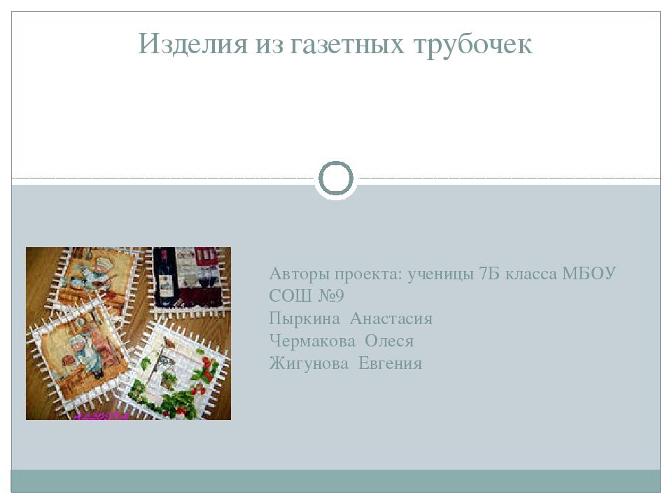 Авторы проекта: ученицы 7Б класса МБОУ СОШ №9 Пыркина Анастасия Чермакова Оле...