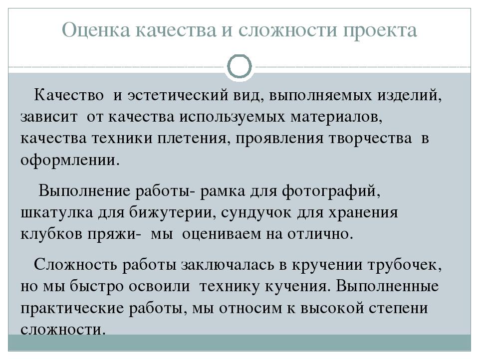 Оценка качества и сложности проекта Качество и эстетический вид, выполняемых...