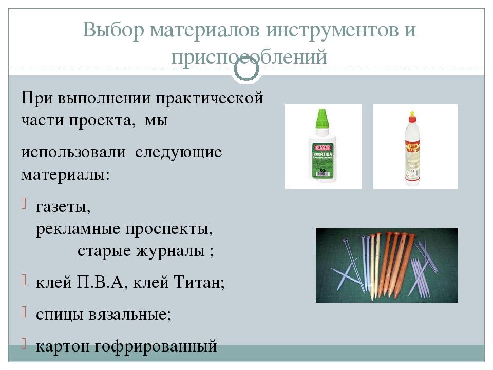 Выбор материалов инструментов и приспособлений При выполнении практической ча...