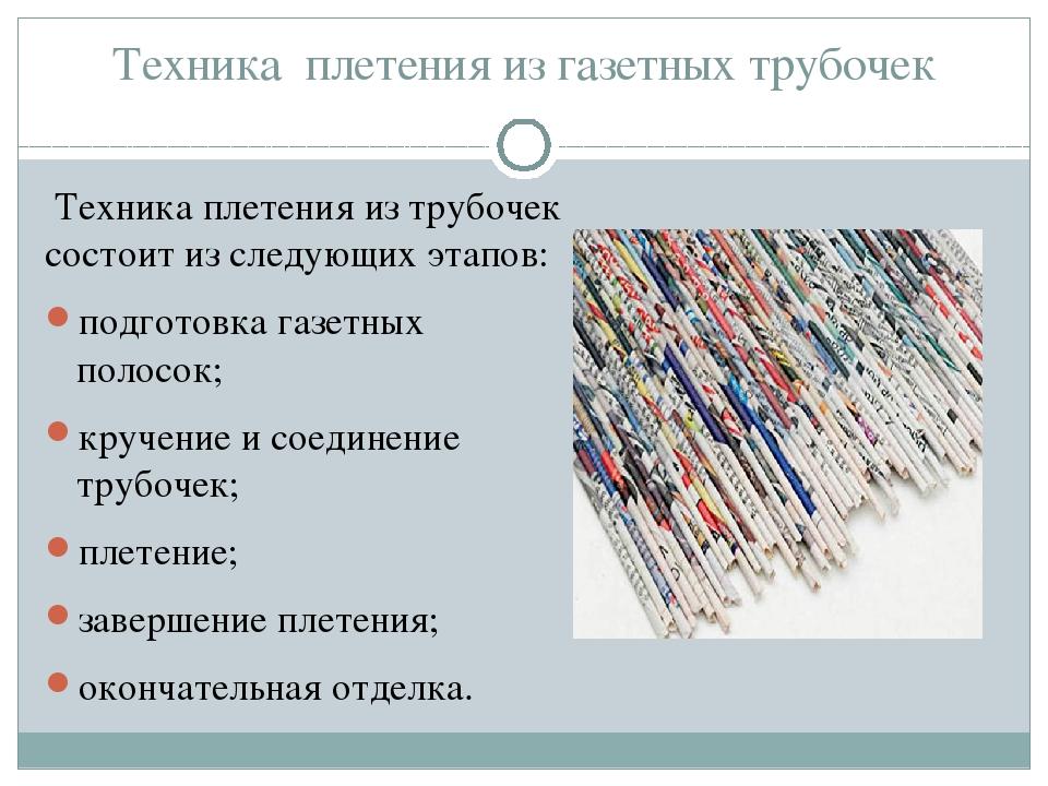 Техника плетения из газетных трубочек Техника плетения из трубочек состоит из...