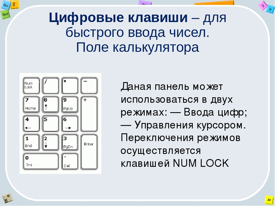 При этом важно, режим ввода каких букв (русских или латинских) действует в данный момент