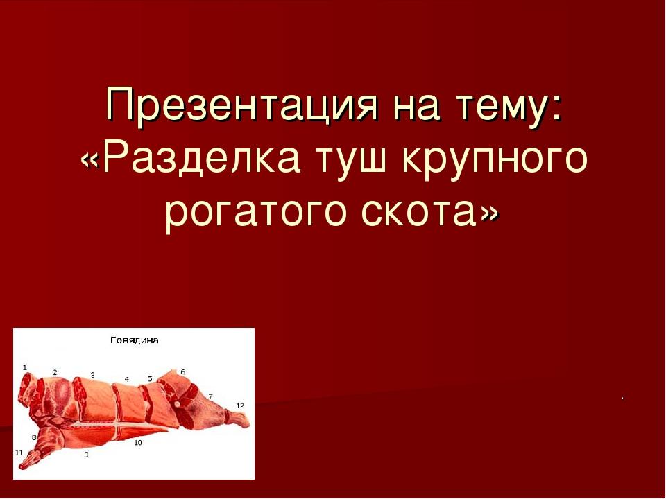 Презентация на тему: «Разделка туш крупного рогатого скота» .