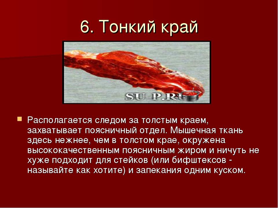 6. Тонкий край Располагается следом за толстым краем, захватывает поясничный...