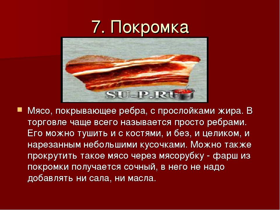 7. Покромка Мясо, покрывающее ребра, с прослойками жира. В торговле чаще всег...