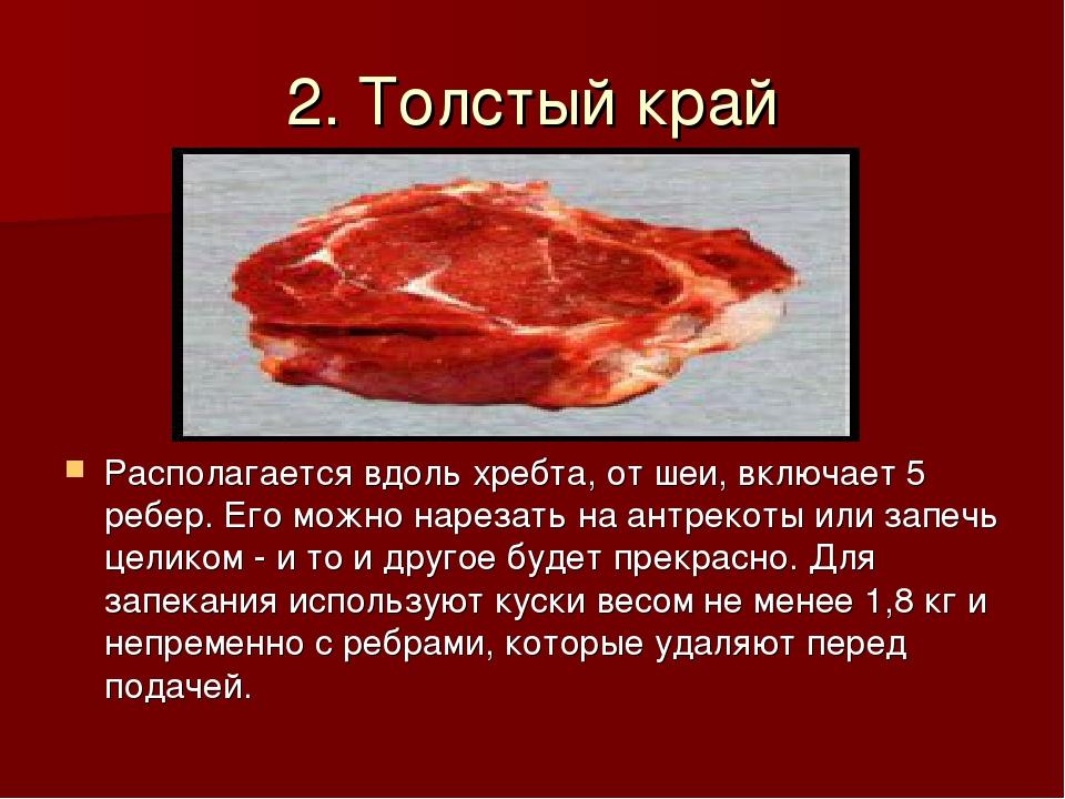 2. Толстый край Располагается вдоль хребта, от шеи, включает 5 ребер. Его мож...