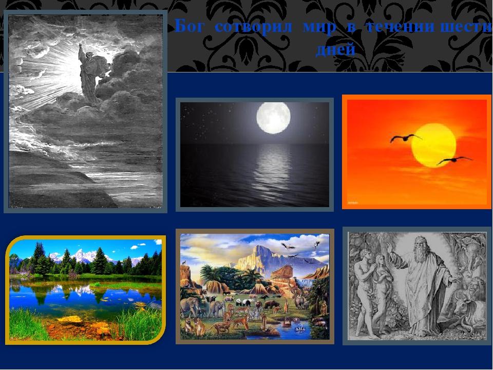 Цветные картинки про сотворение мира