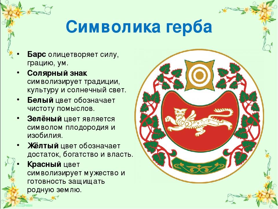 нас герб хакасии фото и описание любые горы урал