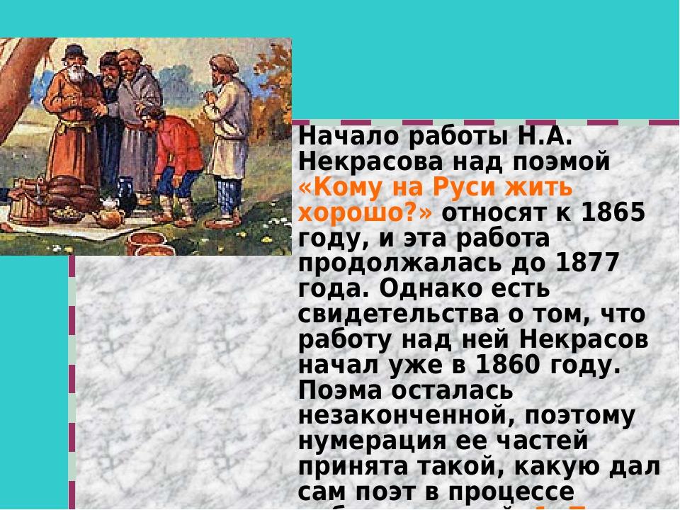 Разноуровневые задания по поэме некрасова кому на руси