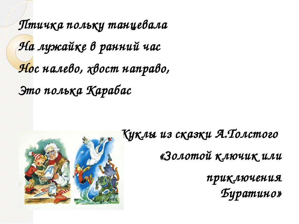ПТИЧКА ПОЛЬКУ ТАНЦЕВАЛА МИНУСОВКА СКАЧАТЬ БЕСПЛАТНО