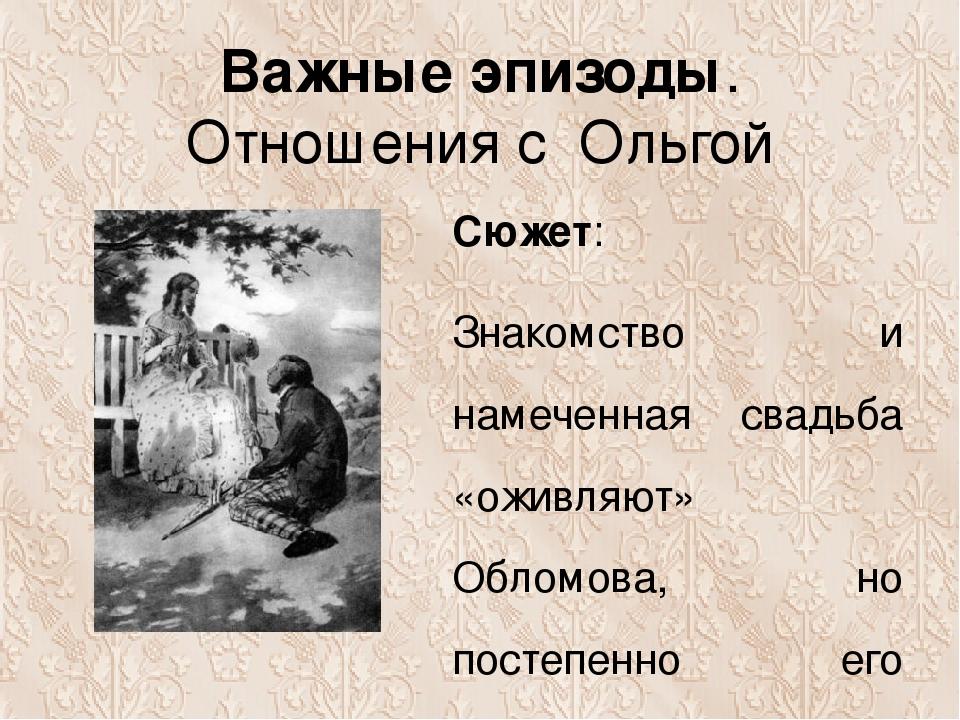 Обломов Эпизод Знакомства С Ольгой