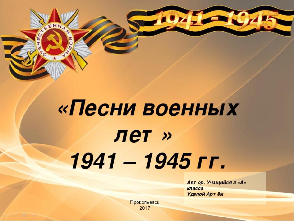 Скачать мелодии военных лет 1941 1945