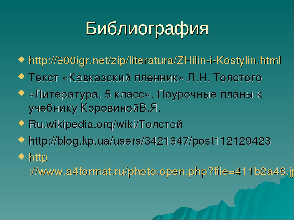 Библиография http://900igr.net/zip/literatura/ZHilin-i-Kostylin.html Текст «К...