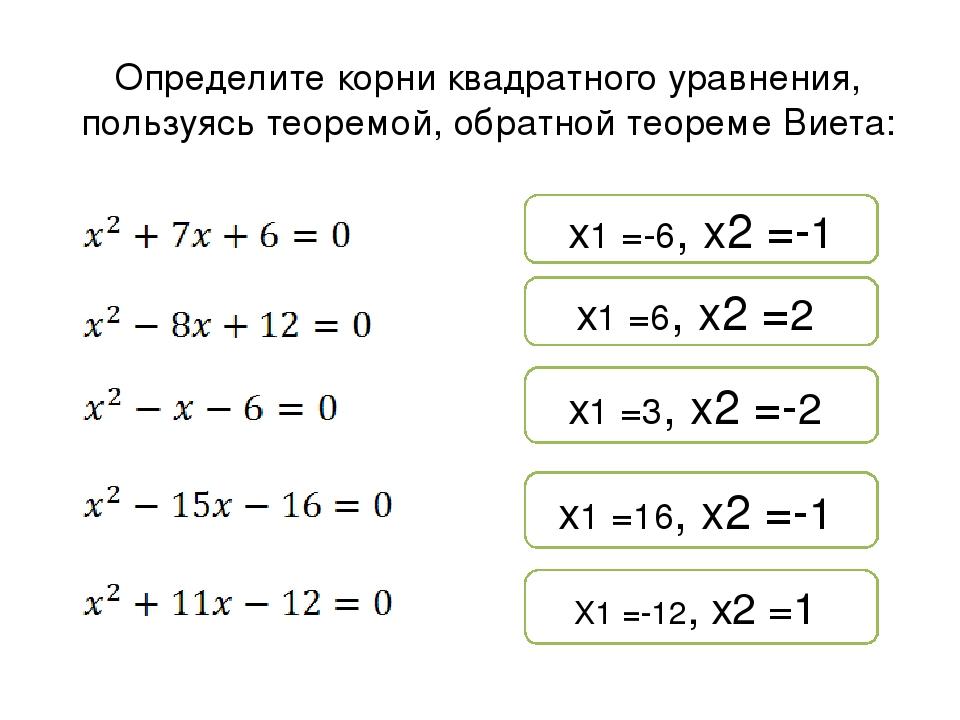 Задачи по теореме виета с решением задачи с решением по плотности вещества