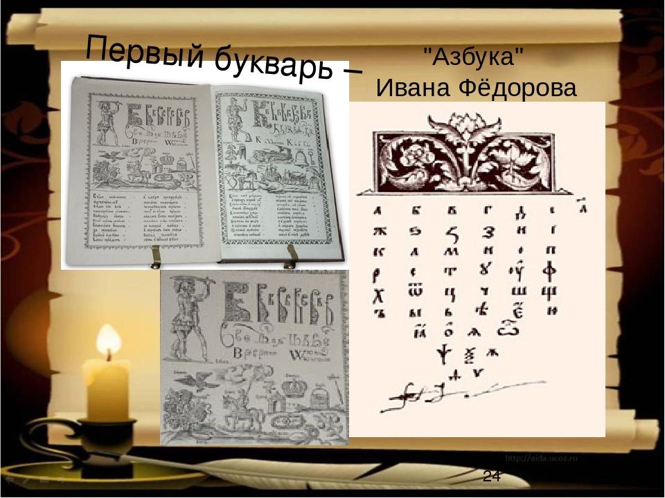 Азбука федорова картинки