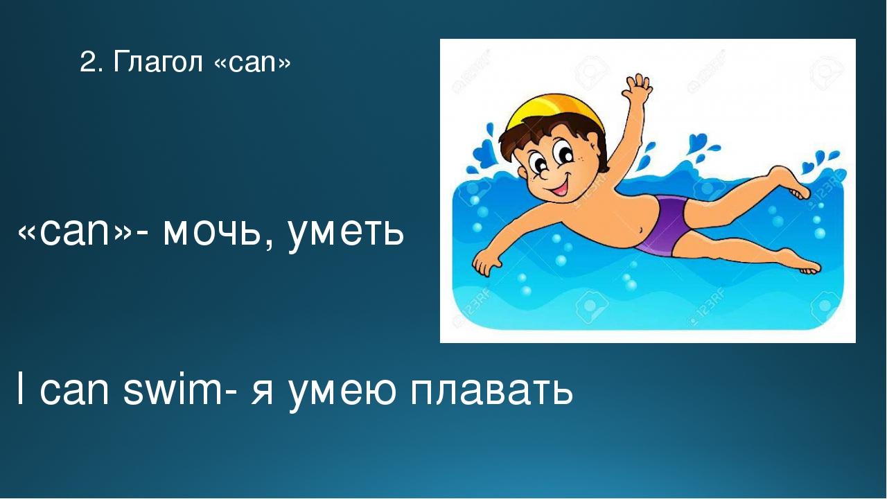 картинки на тему бегать прыгать плавать хотите