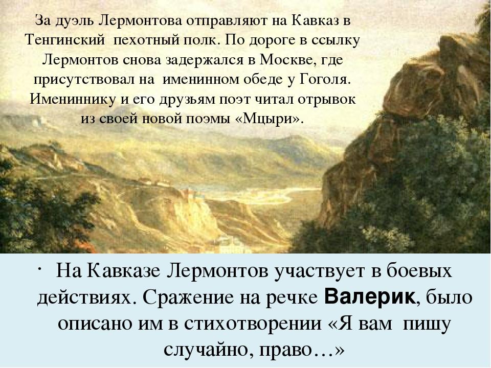 Флагом украины, лермонтов стихи красивые о кавказе