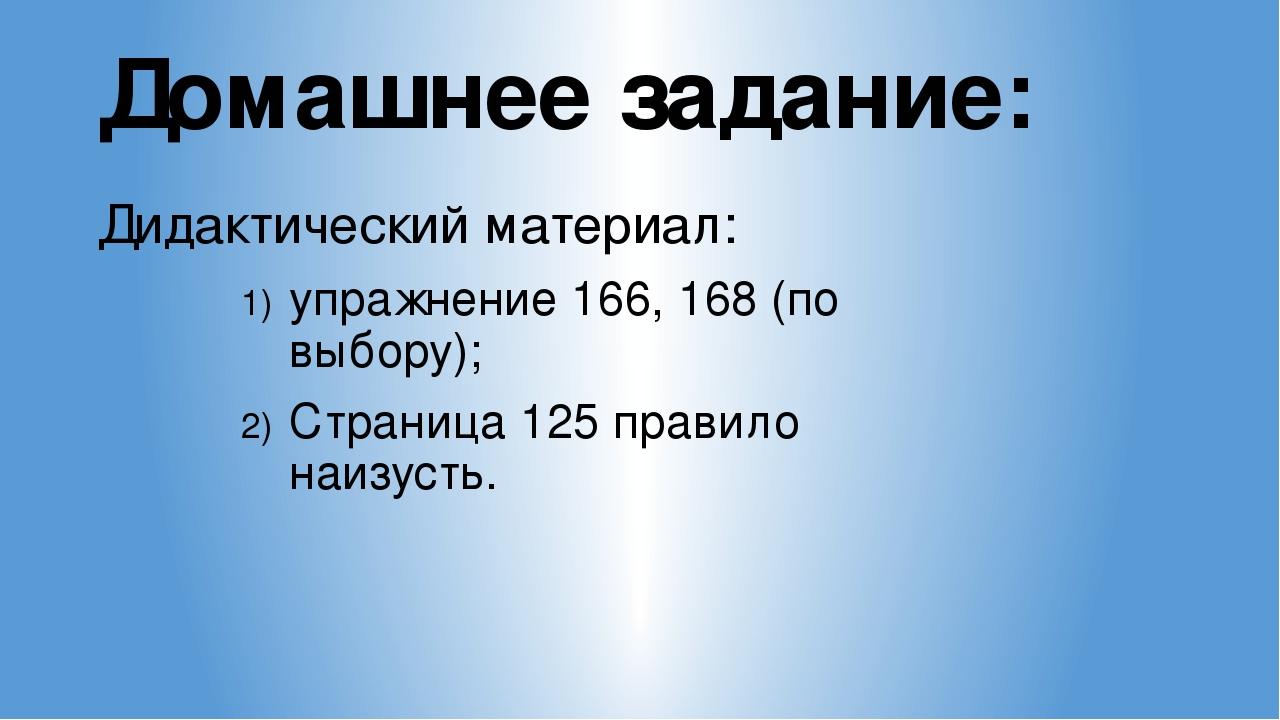 Домашнее задание: Дидактический материал: упражнение 166, 168 (по выбору); Ст...