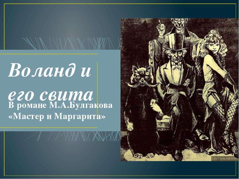 Презентация мастер и маргарита москва цитаты осенняя