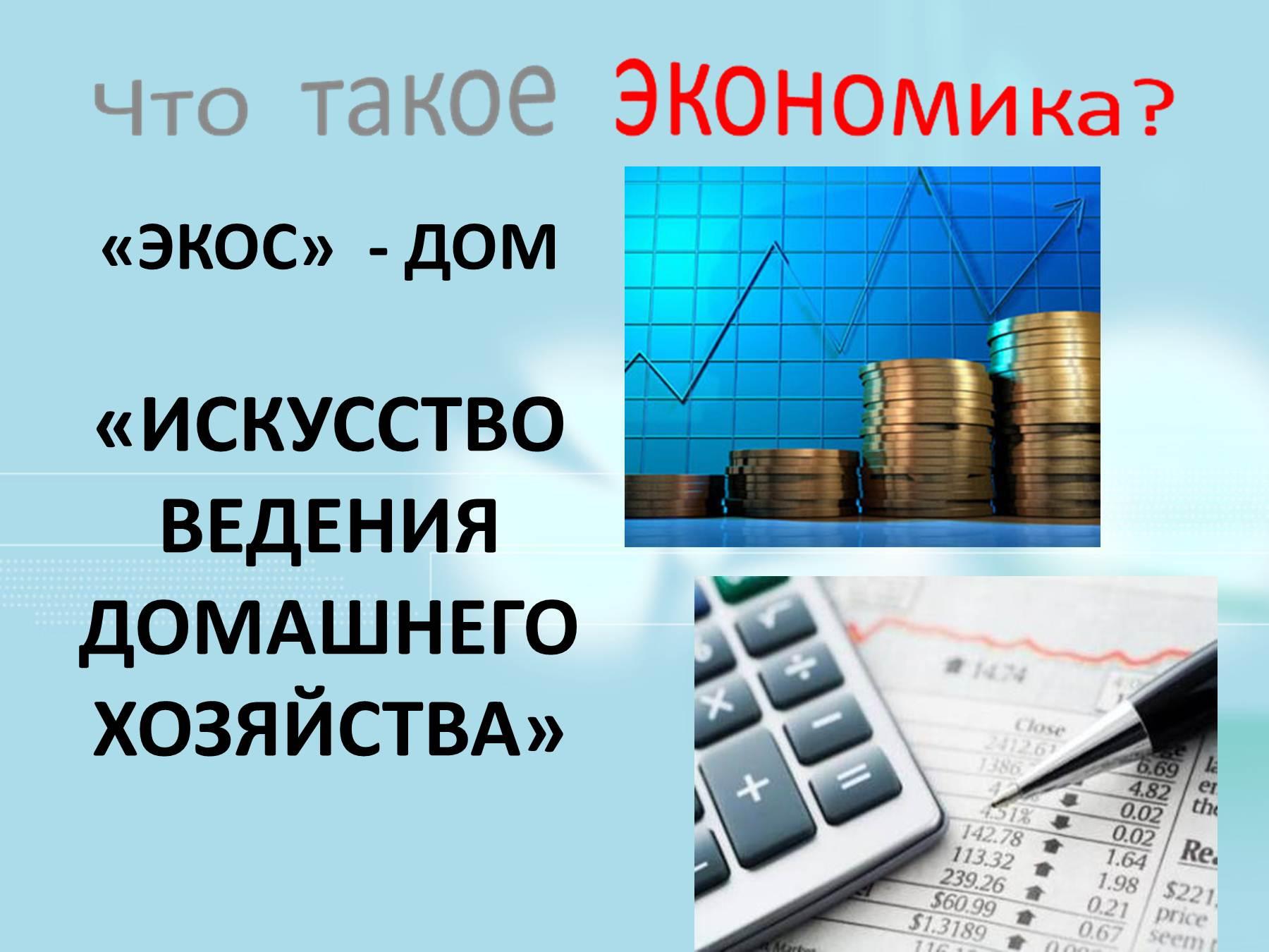 Картинка с экономическим содержанием