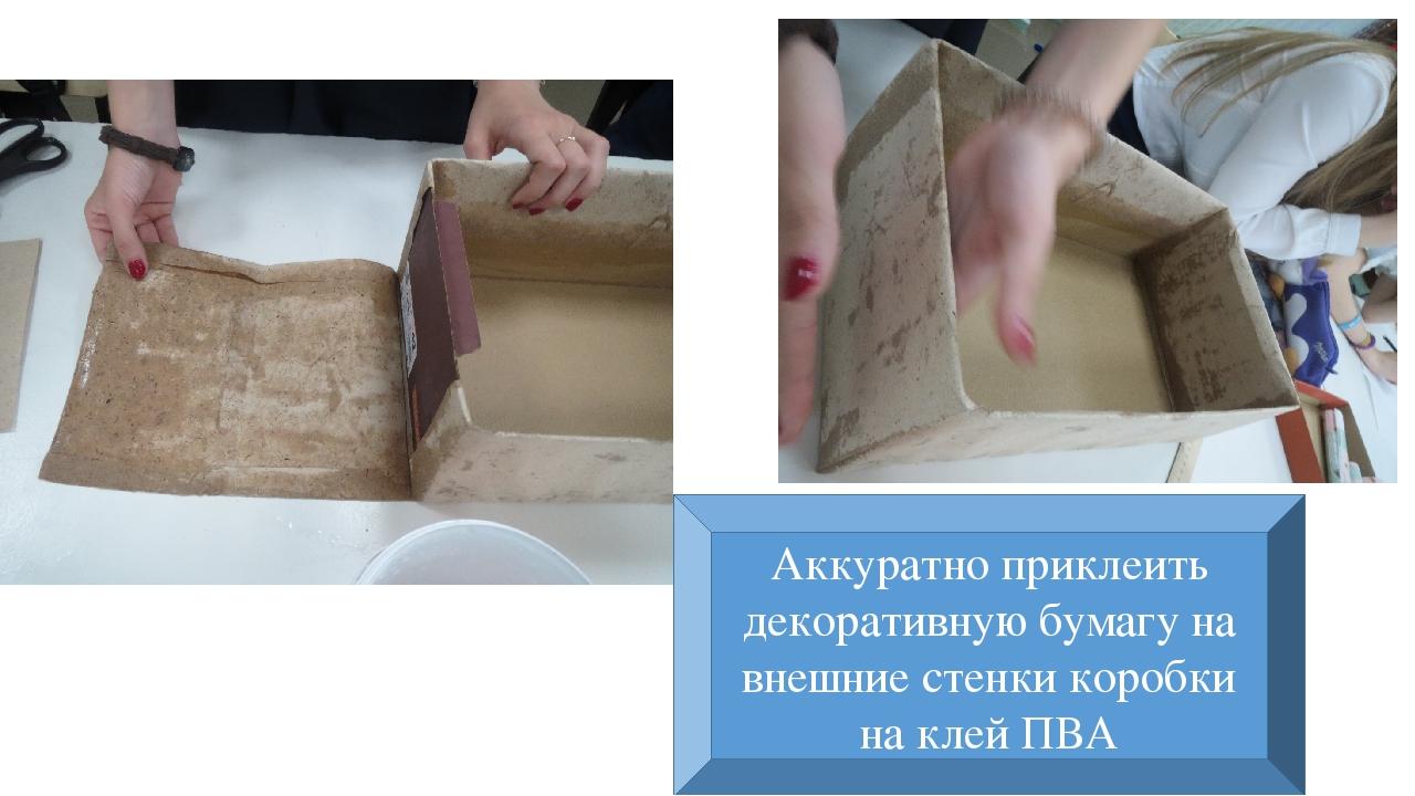 Аккуратно приклеить декоративную бумагу на внешние стенки коробки на клей ПВА