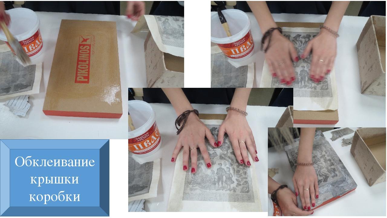 Обклеивание крышки коробки