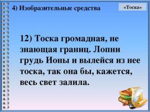 4) Изобразительные средства «Тоска» 12) Тоска громадная, не знающая границ. Л