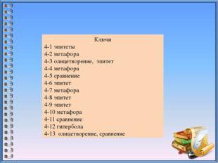 Ключи 4-1 эпитеты 4-2 метафора 4-3 олицетворение, эпитет 4-4 метафора 4-5 сра