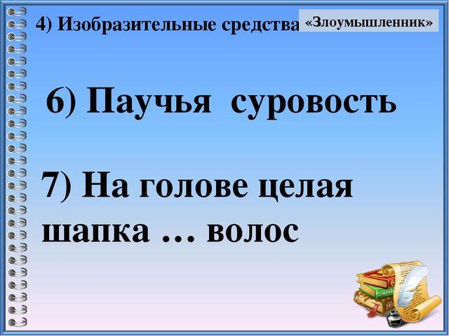 4) Изобразительные средства «Злоумышленник» 6) Паучья суровость 7) На голове...