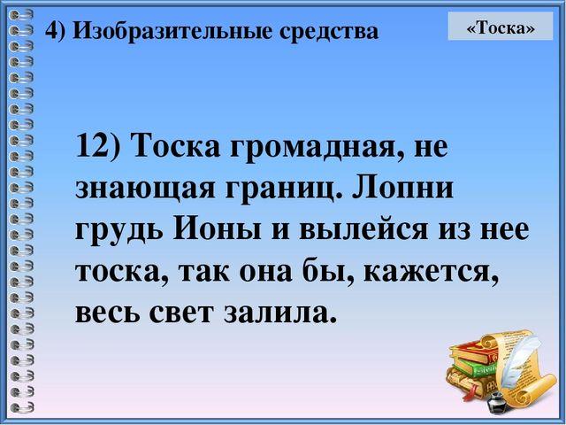 4) Изобразительные средства «Тоска» 12) Тоска громадная, не знающая границ. Л...