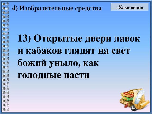 4) Изобразительные средства «Хамелеон» 13) Открытые двери лавок и кабаков гля...