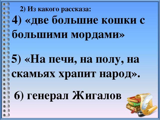 2) Из какого рассказа: 4) «две большие кошки с большими мордами» 5) «На печи,...