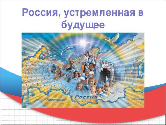 РОССИЯ УСТРЕМЛЁННАЯ В БУДУЩЕЕ 3 КЛАСС СКАЧАТЬ БЕСПЛАТНО