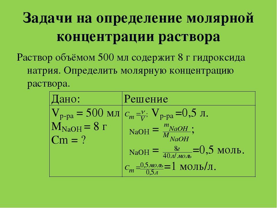 Химия решение задач на концентрацию растворов текстовые файлы в паскаль задачи с решением
