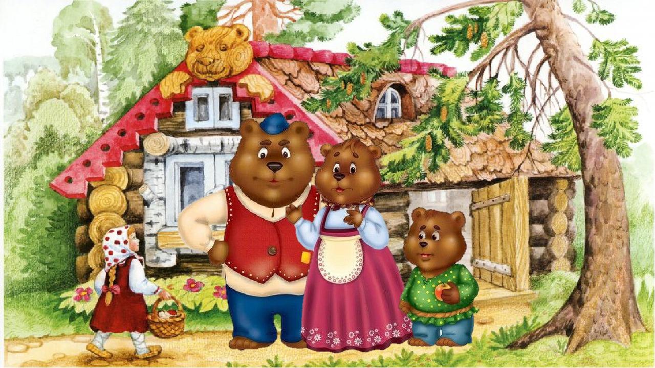Сказка маша и три медведя в картинках