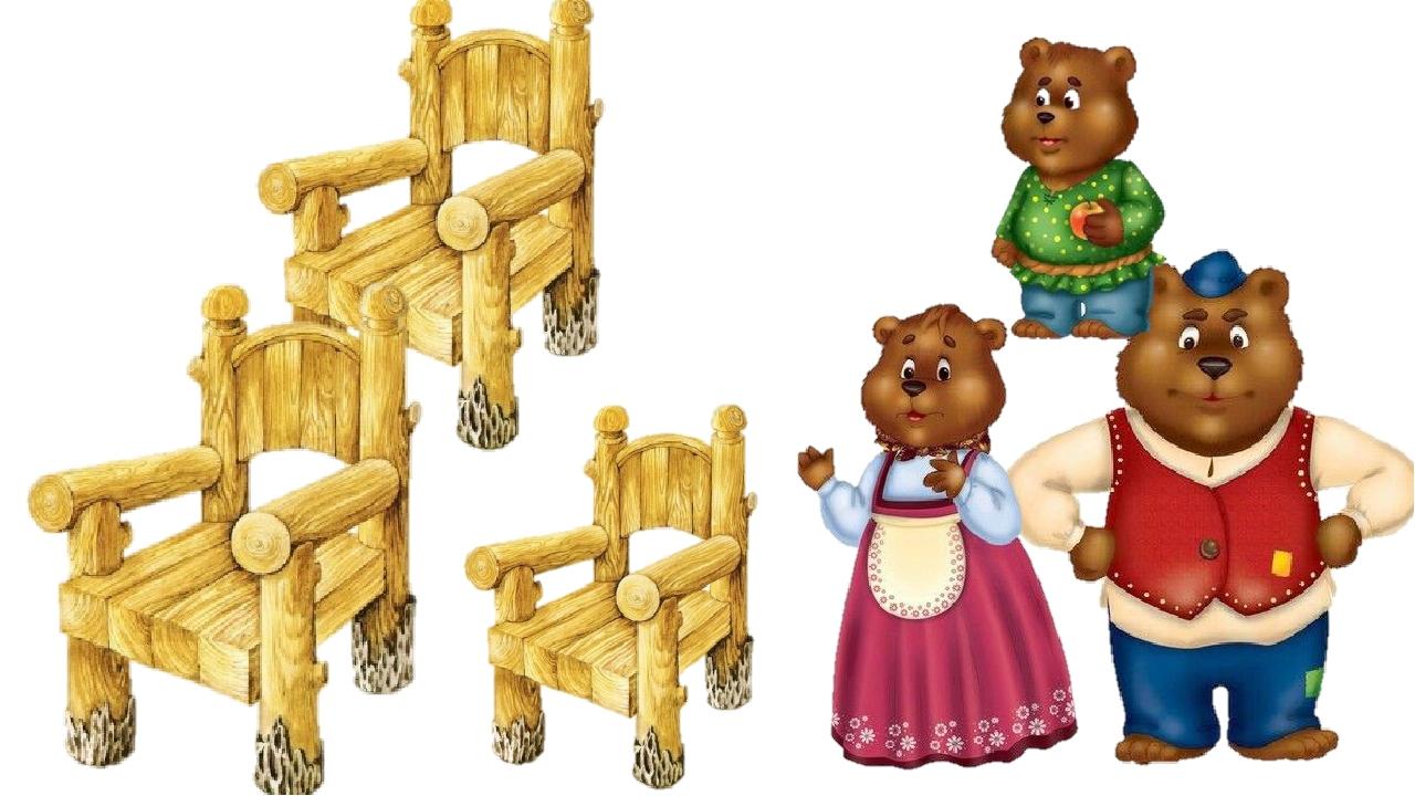 предметные картинки к сказке три медведя разобраться дать несколько