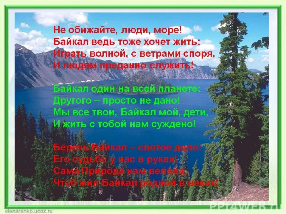Стихи о байкале для детей