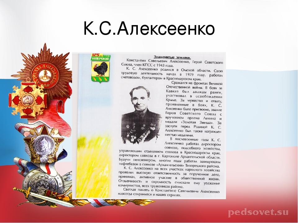 К.С.Алексеенко